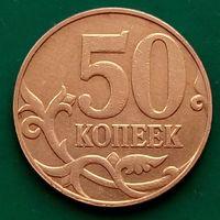 50 копеек 2007 РФ - М