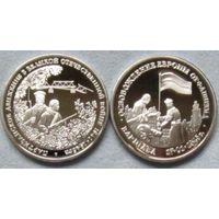 2 штуки: 50 лет Победы 1994 Партизанское движение и 1995 Варшава
