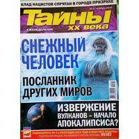 "Журнал ""Тайны ХХ века"", No47, 2010 год"