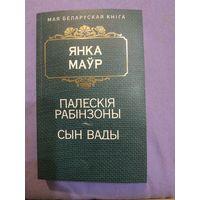 Янка Мавр Полесские робинзоны Сын воды (бел.яз.)