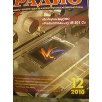 "Журнал ""Радио"" #12, 2010г."