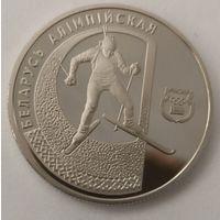 1 рубль 1997 г. Беларусь Олимпийская. Биатлон