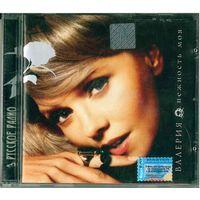 CD Валерия - Нежность Моя (2006) Europop, Synth-pop, Pop Rock