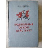 А.Ф. Федоров  Подпольный обком действует. 1957 год