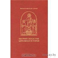 Евагрий Схоластик. Церковная история