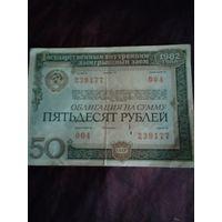 Облигация на 50 рублей 1982 года