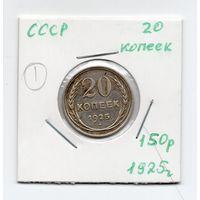 СССР 20 копеек 1925 года -1