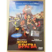 Лесная братва. DVD б.у.