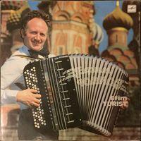 LP Ефим ЮРИСТ (баян) (1988)