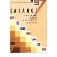 Каталог марок Беларуси 1997
