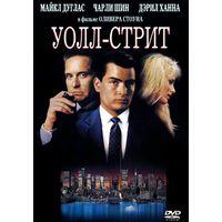 Фильмы: Уолл-стрит (Лицензия, DVD)