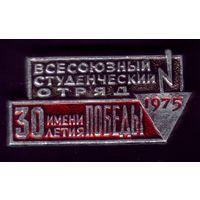 Стройотряд имени 30 летия Победы 1975 год