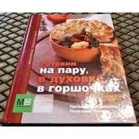 Готовим НА ПАРУ, В ДУХОВКЕ, В ГОРШОЧКАХ / (вкусная коллекция)