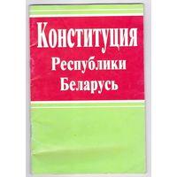 Конституция Республики Беларусь. Возможен обмен