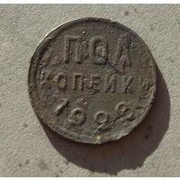 Пол копейки 1928  , распродажа коллекции с 1 рубля, смотрите другие мои лоты !