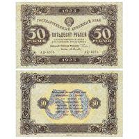 [КОПИЯ] 50 рублей 1923г. 2-й вып.