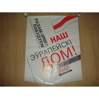 Плакат БНФ 1995 года с бело-красно-белым флагом