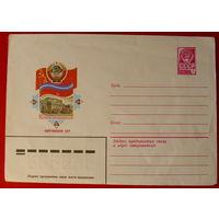 Конверт. Чистый. 1982 года. Киргизская ССР.