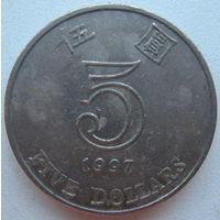 Гонконг 5 долларов 1997 г.