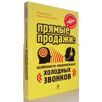 """Алясьев""""Прямые продажи.Особенности национальных """"холодных звонков"""".Самоучитель работы на телефоне"""""""