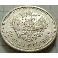 Российская империя, 50 копеек 1912 ЭБ. Замечательные. Без М.Ц.