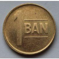 Румыния 1 бан, 2010 г.