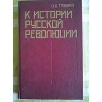 Троцкий. К истории русской революции, 1990