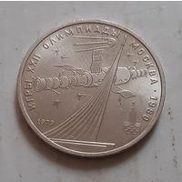 1 рубль 1979 г. Обелиск покорителям космоса