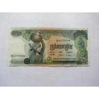Камбоджа, 500 риэлей .