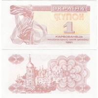 Украина 1 карбованец образца 1991 года UNC p81