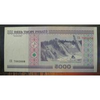 5000 рублей ( выпуск 2000 ), серия СХ
