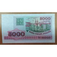 5000 рублей 1998 года, серия РА - UNC