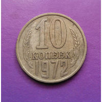 10 копеек 1972 СССР #08