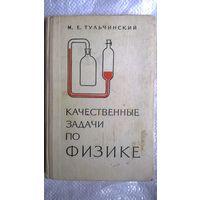 М.Е. Тульчинский  Качественные задачи по физике