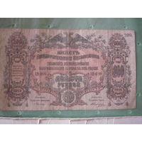 200 руб 1920г.Билет.Гос.Казнач.