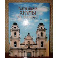Каталiцкiя храмы на Беларусi
