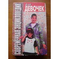 Современная энциклопедия для девочек