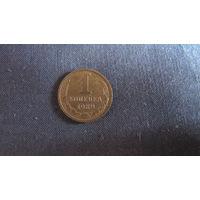 Монета СССР 1 копейка 1989