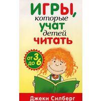 Игры, которые учат детей читать