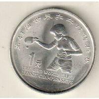 Китай 1 юань 1995 43-й чемпионат мира по настольному теннису