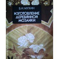 Изготовление деревянной мозаики