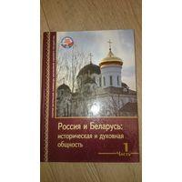 Россия и беларусь историческая и духовная общность