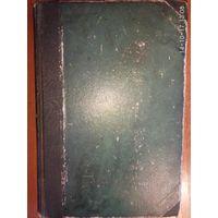 Лещинский Б.П. История эротики. Рига 1930г. Редкая книга!