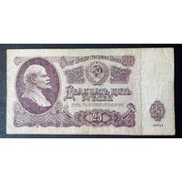 25 рублей 1961 ЧЛ 1049876 #0085