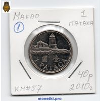 1 патака Макао 2010 года (#1)