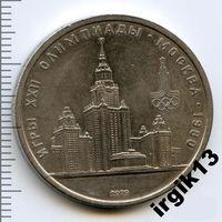 1 рубль 1980 года МГУ