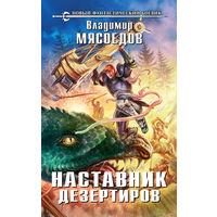 Наставник дезертиров.Владимир Мясоедов