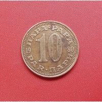 69-24 Югославия, 10 пара 1980 г.