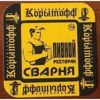 """Подставка под пиво ресторана """"Сварня"""" - пивоварня """"Корытофф"""""""