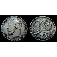 1 рубль 1902 АР серебро